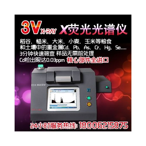 镉大米检测仪粮食重金属检测仪 大米重金属检测荧光光谱仪