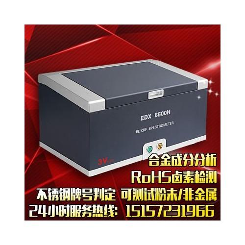 3Vx射线荧光光谱仪 合金检测 元素成分分析
