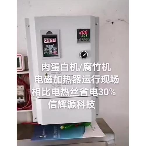 肉蛋白机电磁加热器
