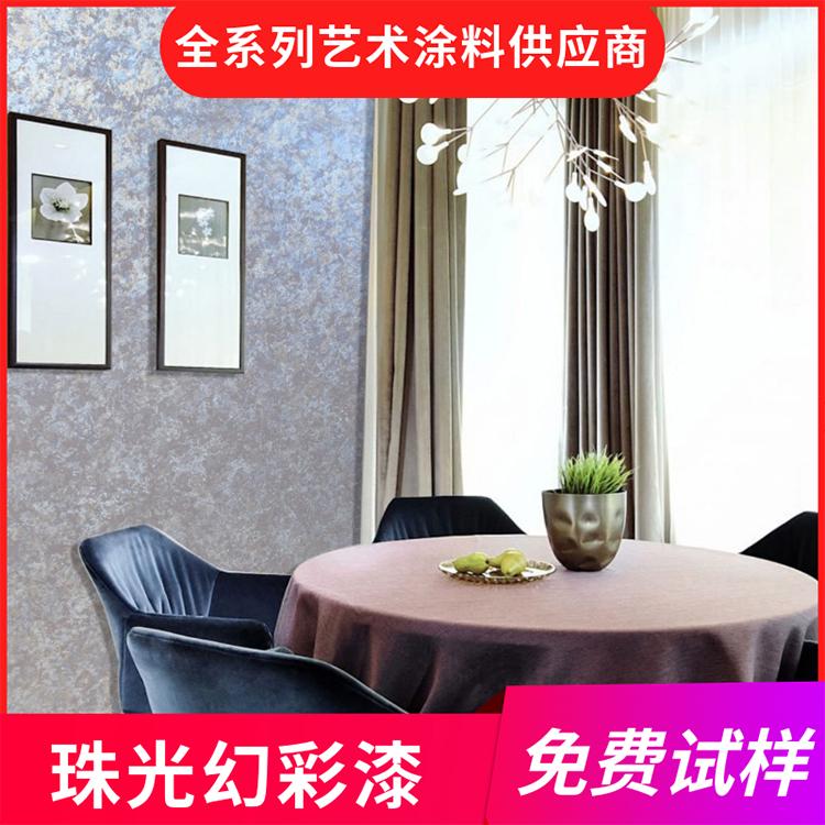 三色珠光漆幻彩漆背景墙闪光渐变艺术漆金属光泽高光水性环保涂料