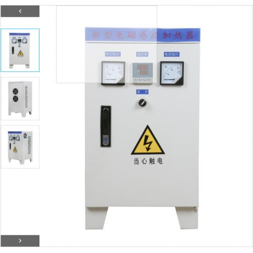恒新源30-60KW风冷落地式电磁加热器