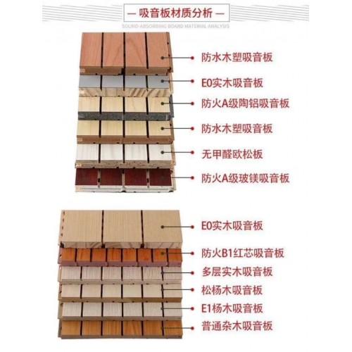 北京康林达供应木质吸音板 木质吸音板价格 木质吸音板厂家