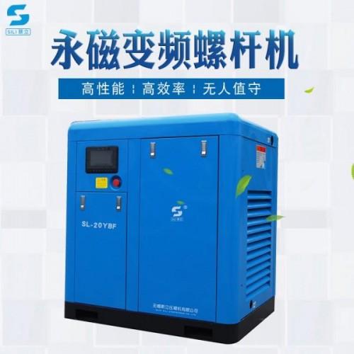 斯立 无锡永磁变频空压机