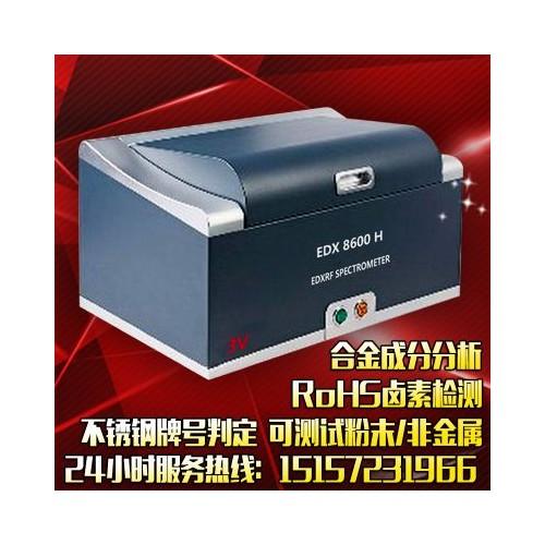 3v仪器 能量色散x荧光光谱仪 元素分析仪 厂家直销