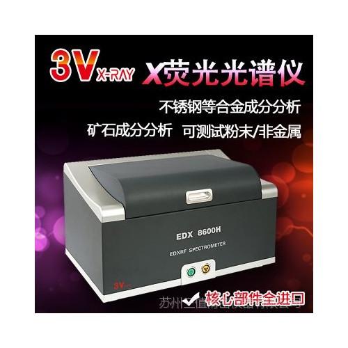卤素检测仪价格 深圳ROHS检测仪 台州ROHS检测仪