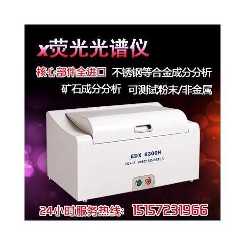 rohs检测仪 合金分析仪 不锈钢牌号判定仪 厂价直销