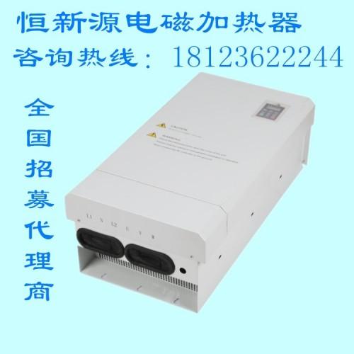 恒新源专业供应 30~60kW全桥风冷挂式电磁加热器厂家直销