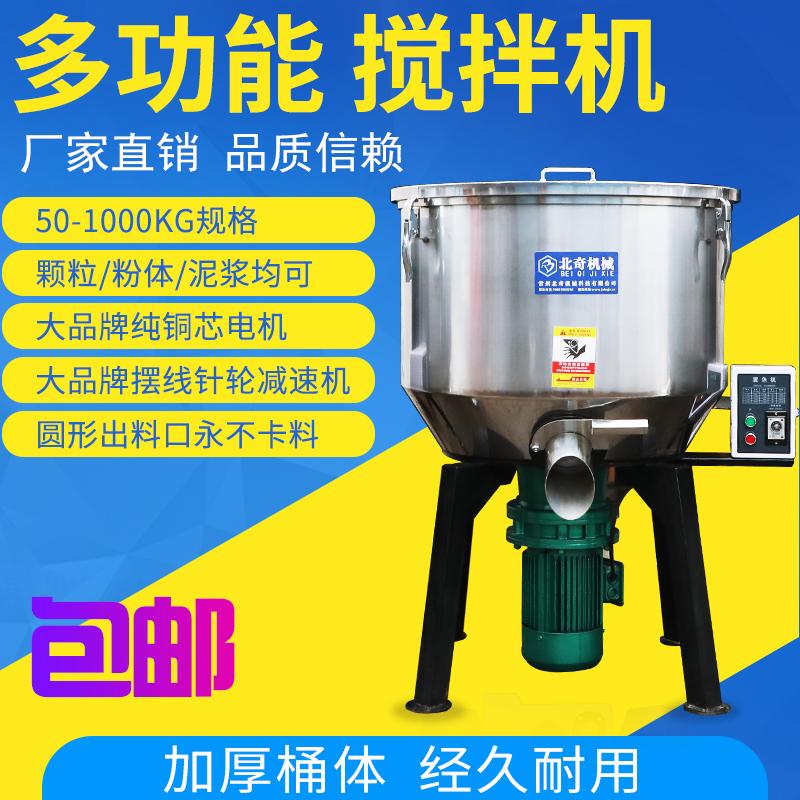 塑料颗粒搅拌机粉末搅拌机饲料搅拌机混料机水泥搅拌机