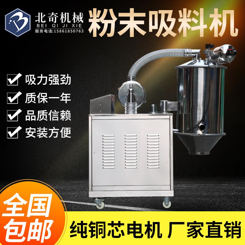 真空粉末吸料机真空吸粉机粉末上料机