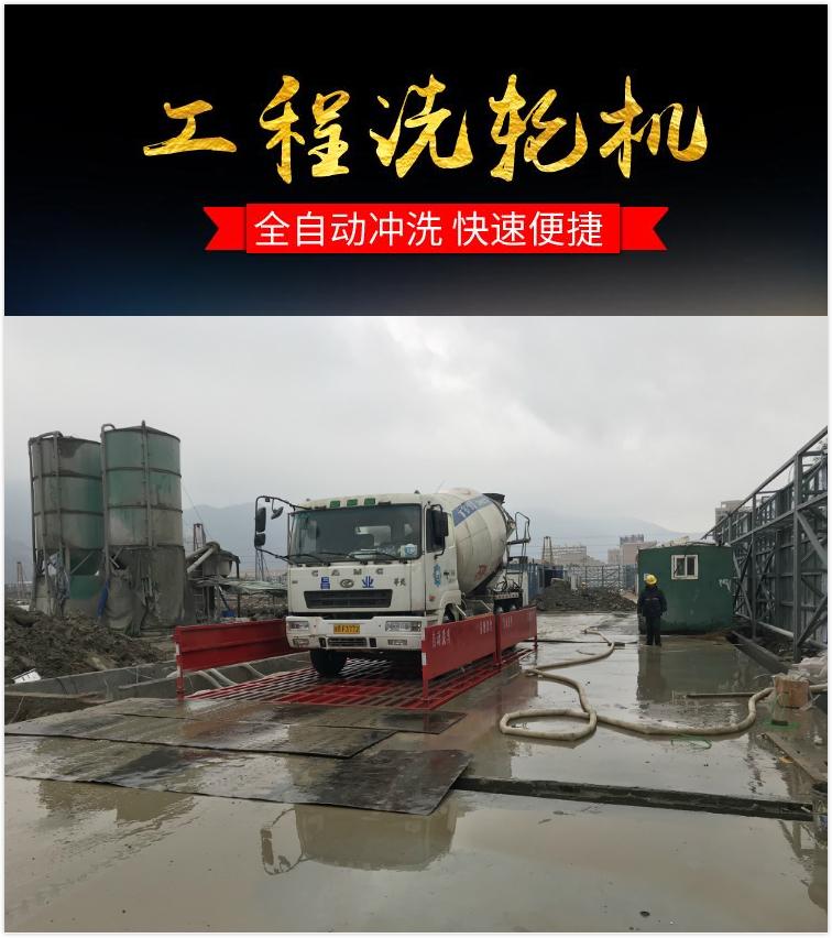宁波工地洗车机,建筑工地洗车设备