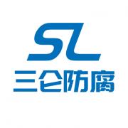 江苏三仑防腐材料有限公司