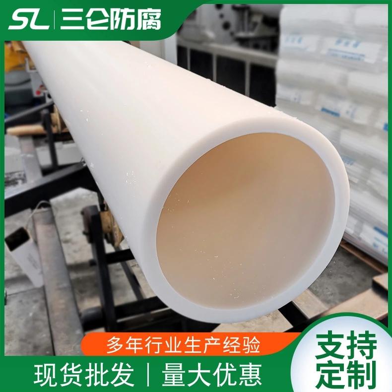 白色HDPE管 排水排污排沙管套管 三仑防腐白色pe管