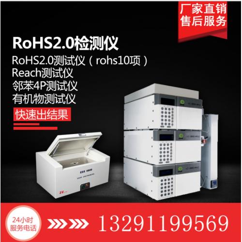 Rohs2.0分析仪Reach测试仪邻苯6P测试仪有机物分析