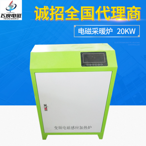 煤改电电磁采暖炉 变频电磁采暖炉加热器 20KW电磁采暖炉