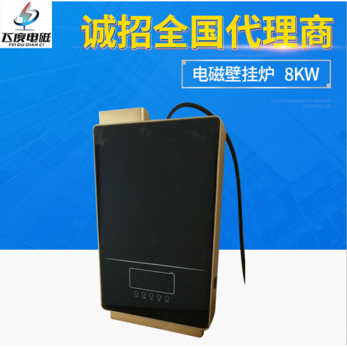电磁壁挂炉8KW 电磁壁挂炉10KW