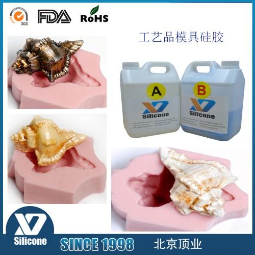 翻糖模具硅胶 环保模具硅胶 食品行业模具硅胶