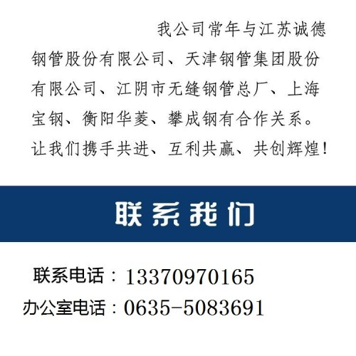 20G/GB5310高压锅炉用无缝钢管