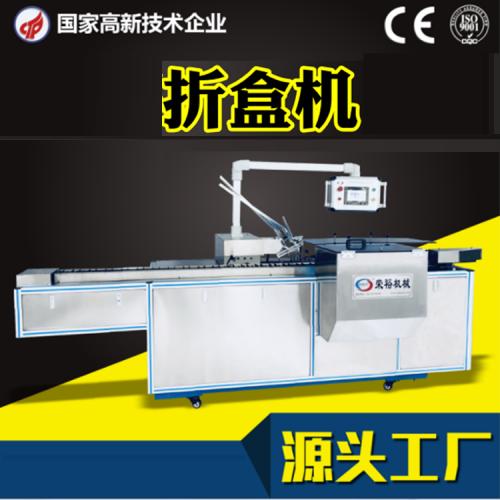 厂家直销药品自动装盒机  RY-ZH-80 纸盒折盒机