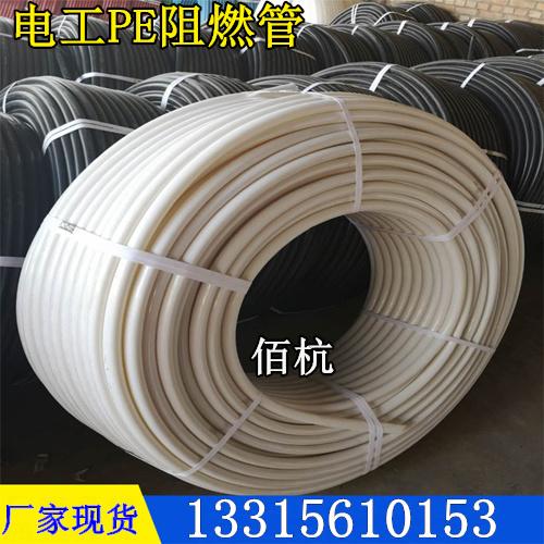 阻燃管pe电工穿线阻燃子管  环保阻燃三色子管
