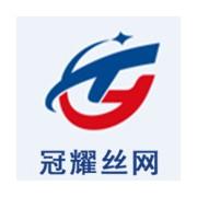 安平县冠耀丝网制品有限公司