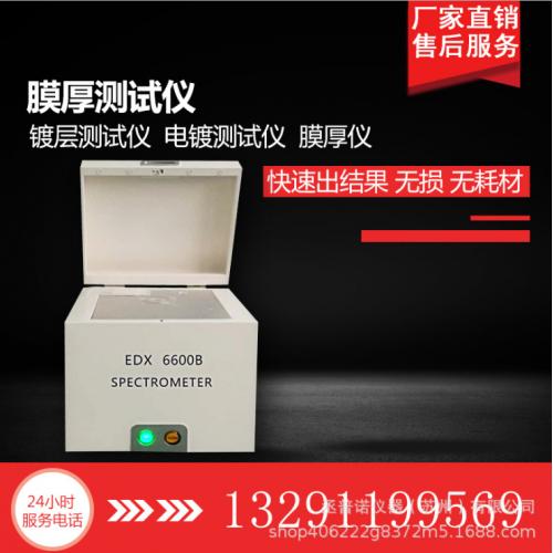 电镀测试仪 膜厚仪  镀层厚度测试仪 镀层含量测试仪