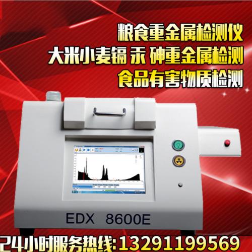 粮食重金属检测仪食品有害物质检测荧光光谱仪EDX8600E