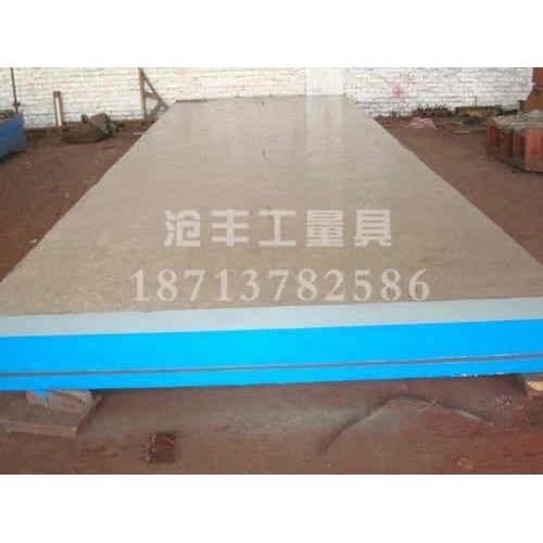 陕西铸铁T型槽平台企业沧丰工量具/加工定制/供应铸铁平板
