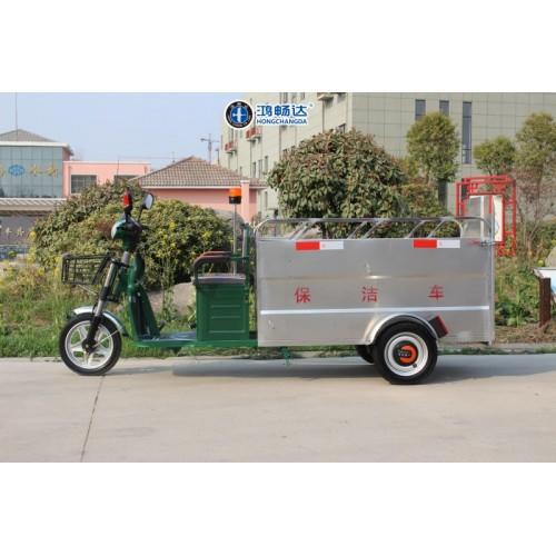 鸿畅达 电动三轮保洁车 双桶电动垃圾清洁 厂家报价