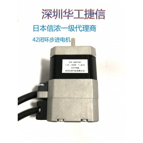 信浓编码器步进电机STP-43D2183 高精度信号反馈