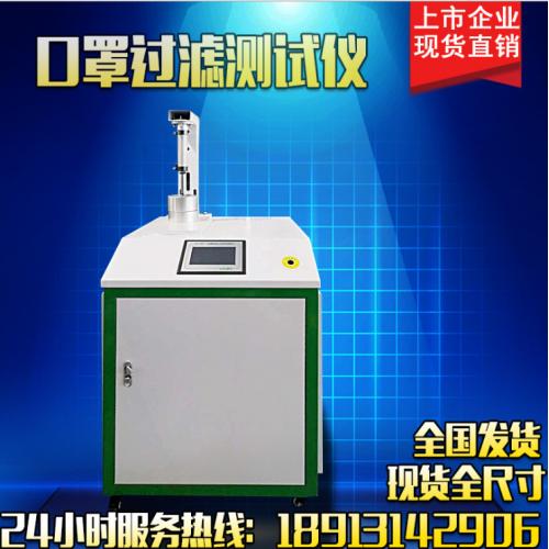 口罩熔喷布颗粒物过滤效率测试仪滤料效率测试台熔喷布检测仪器