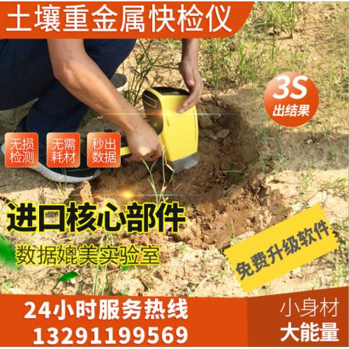 重金属检测仪土壤有害物质分析仪土壤分析仪土壤重金属快检仪