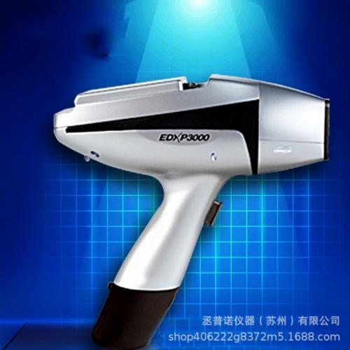 批发供应手持光谱分析仪 x射线荧光光谱仪 手持式合金分析仪