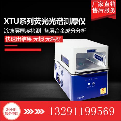 丞普诺仪器供应 测厚仪膜厚仪 测量膜厚仪 厂价直销