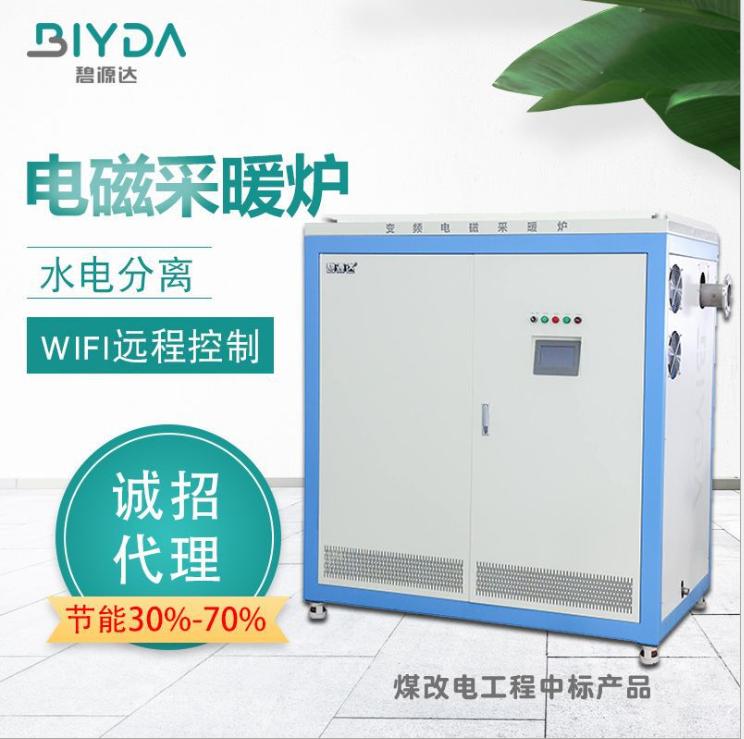 240KW沈阳石家庄宁夏 电磁热水锅炉 电磁变频加热锅炉