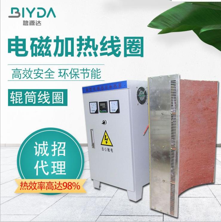 专业定制加工电磁辊筒加热罩印刷机压光机覆膜机碳纤维辊轮加热器