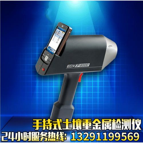 便携不锈钢x荧光光谱仪金属元素检测仪器 rohs