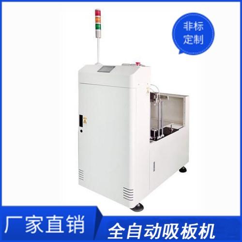 厂家直销SMT周边设备 全自动吸板机 PCB裸板吸送一体机