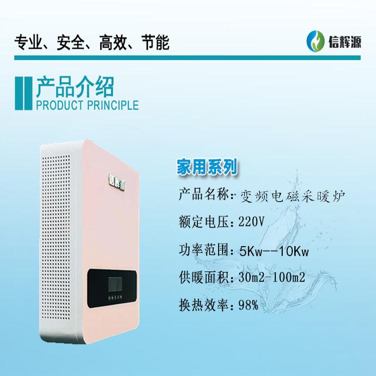 大型电磁加热采暖设备