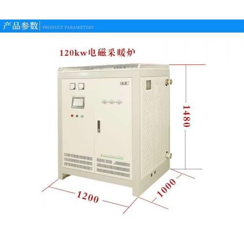 北方电磁采暖炉 电磁热水炉 煤矿洗浴电磁加热水装置 水电分离