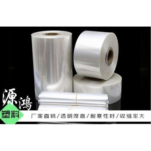 吉林PVC热收缩膜费用「源鸿塑料包装」设计合理/一站式服务