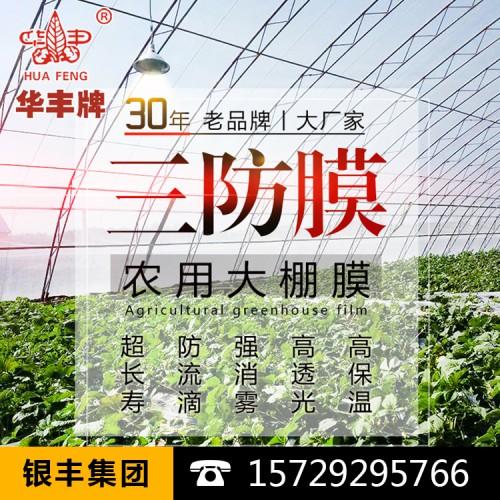 厂家供应定制长寿流滴消雾三防膜大棚膜地膜适用各种瓜果蔬菜
