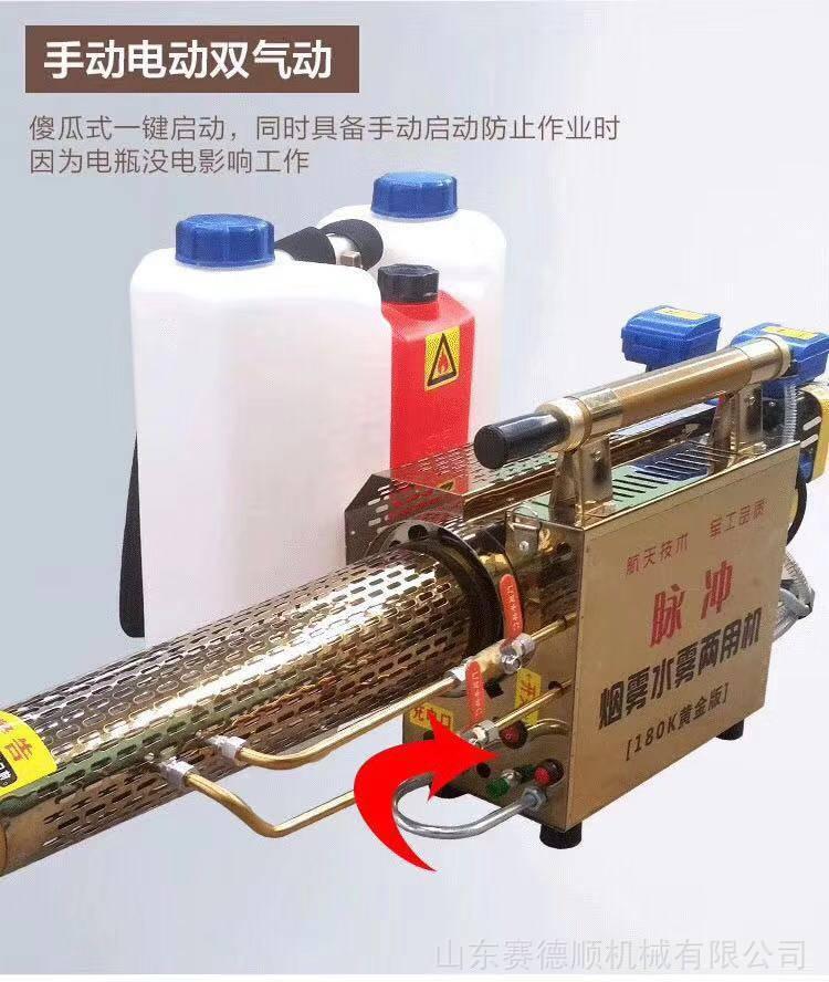 消毒弥雾机 脉冲式打药 汽油四冲程消毒打药机