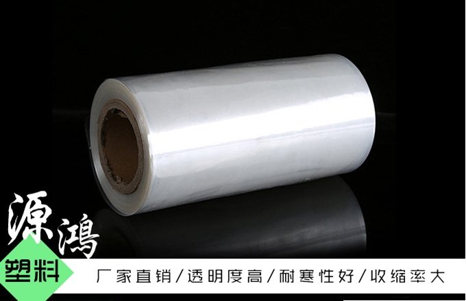 重庆收缩膜价格「源鸿塑料包装」物美价廉/质量为先