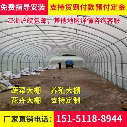 温室大棚骨架钢管定制蔬菜种植养殖养鸡简易农业连体连栋钢架配件