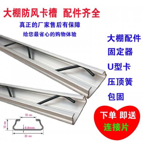 防风卡槽温室大棚配件卡簧连接固定器卷膜器热镀锌防风卡槽压膜槽