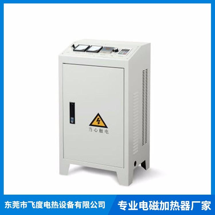 东莞电磁加热器厂家_飞度电磁加热器价格优惠_电磁加热器找飞度