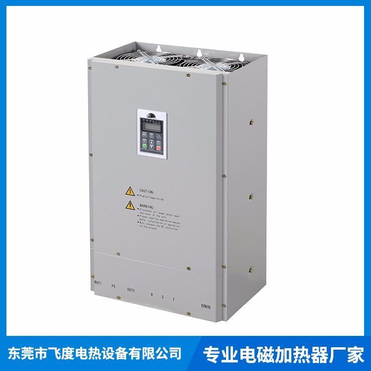 电磁加热器_飞度电热设备有限公司