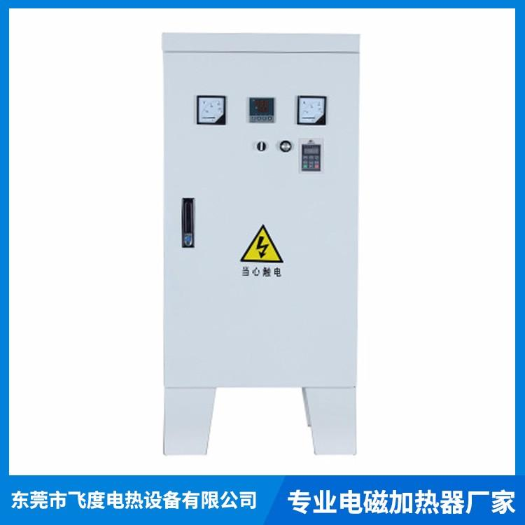飞度电磁加热生产厂家-专业中高频感应加热设备工厂