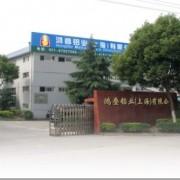 鸿叠铝业(上海)有限公司