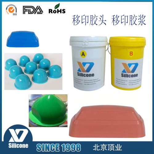 抗静电移印硅胶 耐溶剂移印硅胶厂家